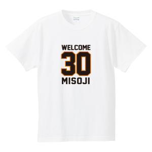 30歳の誕生日のプレゼントに 「WELCOME 30 MISOJI」 オリジナルプリント半袖Tシャツ|kinomi