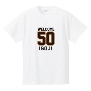 50歳の誕生日のプレゼントに 「WELCOME 50 ISOJI」 オリジナルプリント半袖Tシャツ|kinomi