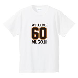 60歳の誕生日のプレゼントに 「WELCOME 60 MUSOJI」 オリジナルプリント半袖Tシャツ|kinomi
