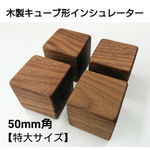 インシュレーター  木製 キューブ形 スピーカー 大型 音響 オーディオ 4個1組 特大サイズ 50...