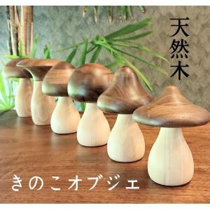 オブジェ キノコ 置物 木製 インテリア 雑貨 おしゃれ 小物 飾り 玄関 ディスプレイ ウォールナ...