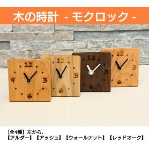 □木ロック(モクロック)□  文字盤が木でできたおしゃれな壁掛けもできる置時計です。文字盤の数字はレ...