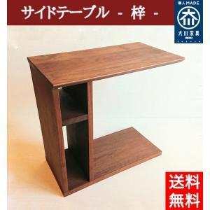 □サイドテーブル〜梓〜□  家具の街、福岡県の大川市にある自社工場で製造した無垢材の天板を使った和風...