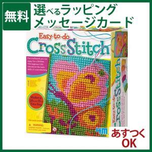 クラフト/工作 4M クロススティッチ