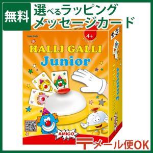 知育玩具 アミーゴ社 AMIGO 知育カードゲーム ハリガリ...