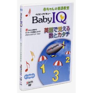 知育玩具 Baby IQ ベイビーアイキュー 英語で数と覚えるカタチ|kinoomocha