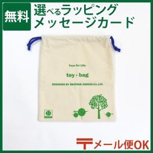 ブラザージョルダン社 トイバック・小 おかたづけ|kinoomocha