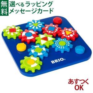 【木のおもちゃ】 知育玩具 BRIO(ブリオ) 歯車パズル 【型はめ パズル】|kinoomocha