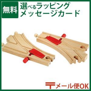 木のおもちゃ ブリオ BRIO 木製レール つまみ付きポイント  列車 ジオラマ アクセサリー 追加|kinoomocha