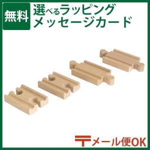 木製レールトイ ブリオ/BRIO 直線レール54mm|kinoomocha