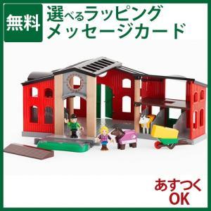 【木のおもちゃ】 ブリオ/BRIO 木製レール ホースハウス きゅう舎 ごっこ遊び|kinoomocha