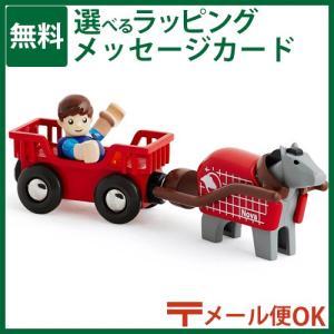 木のおもちゃ ブリオ/BRIO 馬とワゴン 木製レール アクセサリ ごっこ遊び|kinoomocha