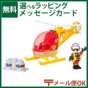 【木のおもちゃ】 ブリオ/BRIO RESCUE レスキュー レスキューヘリコプター ごっこ遊び|kinoomocha