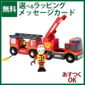 【木のおもちゃ】 ブリオ/BRIO RESCUE レスキュー ライト&サウンド付きファイヤートラック ごっこ遊び|kinoomocha