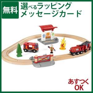 【木のおもちゃ】 ブリオ/BRIO RESCUE ファイヤーレスキューセット ごっこ遊び|kinoomocha