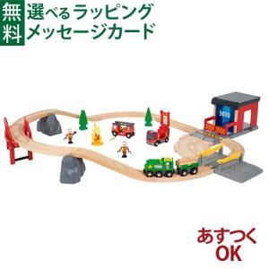 【木のおもちゃ】 ブリオ/BRIO RESCUE レスキュー レスキューセット ごっこ遊び|kinoomocha