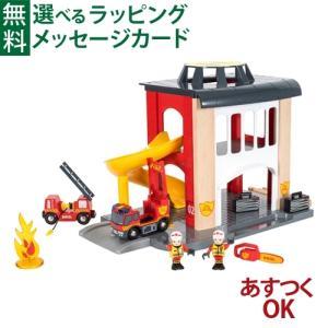 【木のおもちゃ】 ブリオ/BRIO RESCUE レスキュー ファイヤーステーション ごっこ遊び|kinoomocha