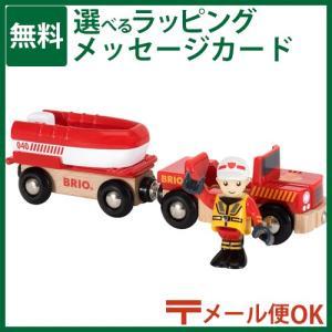 【木のおもちゃ】 ブリオ/BRIO RESCUE レスキュー レスキューボート ごっこ遊び|kinoomocha