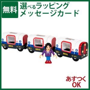 木のおもちゃ ブリオ BRIO 木製レール ライト&サウンドメトロ列車 列車 ジオラマ アクセサリー 追加-P|kinoomocha