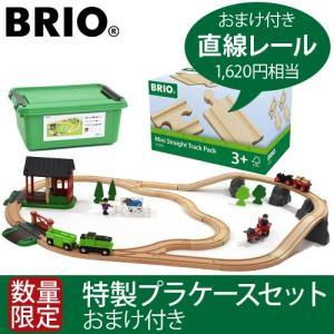 【ポイント15倍】木製レールトイ ブリオ/BRIO 【オマケ付き】 カントリーレールセット2 数量限定品