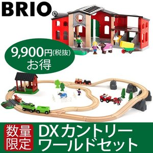 【木のおもちゃ】BRIO 汽車 木製レールセット  デラックス カントリーワールドセット(数量限定品)|kinoomocha