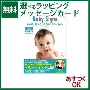 出産祝い お誕生日プレゼントに人気 知育DVD エデュテ 最新ベビーサイン公式キット|kinoomocha