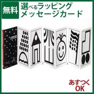 出産祝い お誕生日プレゼントに人気 知育玩具 エデュテ ブラックアンドホワイトシリーズ A Different Story|kinoomocha