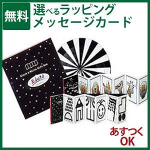 知育玩具 エデュテ ブラックアンドホワイトシリーズ モビールと白黒絵本2冊のギフトボックス|kinoomocha