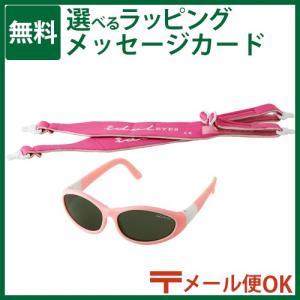 サングラス 子供用 uvカットヒロ・コーポレーション Idol Eyes アイドルアイズ 2Way Baby Sunglasses ライトピンク-P|kinoomocha