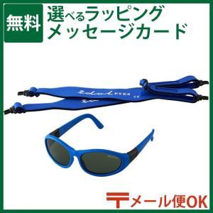 サングラス 子供用 uvカットヒロ・コーポレーション Idol Eyes アイドルアイズ 2Way Baby Sunglasses ブルー-P|kinoomocha