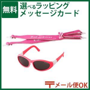 サングラス 子供用 uvカットヒロ・コーポレーション Idol Eyes アイドルアイズ 2Way Baby Sunglasses ピンク-P|kinoomocha