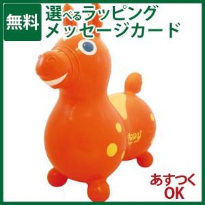 RODY ロディ 乗用玩具 ノンフタル酸 ロディ  オレンジ(青目)【P】|kinoomocha