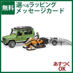 ドイツ Bruder ブルーダー Land Rover(ランドローバー) Def.ワゴン&スノーモービル(フィギュア付き) 【1/16 ミニカー】【ごっこ遊び】【Y】|kinoomocha