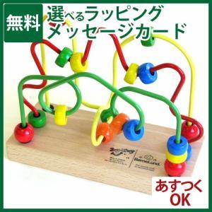 木のおもちゃ 知育玩具 BorneLund ボーネルンド JoyToy ジョイトーイ 社 ルーピング...