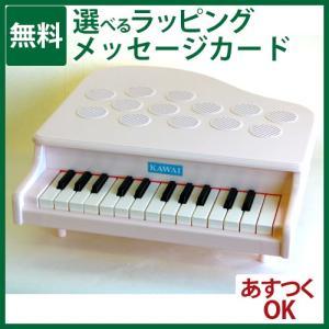楽器玩具 河合楽器 カワイミニピアノ P-25 ピンキーホワイト 節句 入園 卒園 入学-P