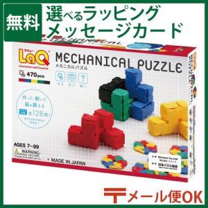 【知育玩具】【オマケ付き】LaQ ラキュー ブロック ヨシリツ メカニカルパズル 知育 教材 誕生日|kinoomocha