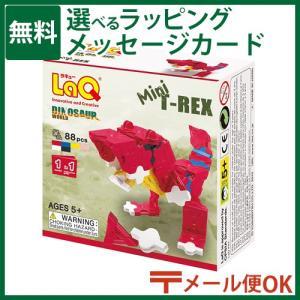 【LaQ】ブロック LaQ(ラキュー)/ヨシリツ ダイナソーワールド ミニ ティーレックス|kinoomocha