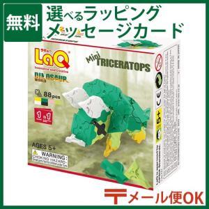 【LaQ】ブロック LaQ(ラキュー)/ヨシリツ ダイナソーワールド ミニ トリケラトプス|kinoomocha