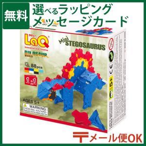 【LaQ】ブロック LaQ(ラキュー)/ヨシリツ ダイナソーワールド ミニ ステゴサウルス|kinoomocha