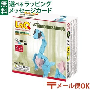 【LaQ】ブロック LaQ(ラキュー)/ヨシリツ ダイナソーワールド ミニ ブラキオサウルス|kinoomocha
