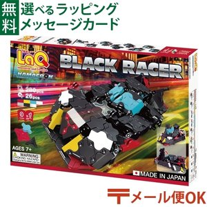 LaQ(ラキュー)ハマクロンコンストラクターブラックレーサー|kinoomocha