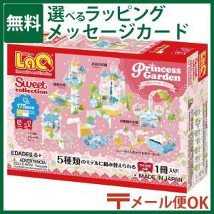 LaQ(ラキュー)スイートコレクション プリンセスガーデン|kinoomocha