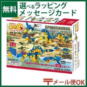 LaQ ラキュー ダイナソーワールド スピノサウルス