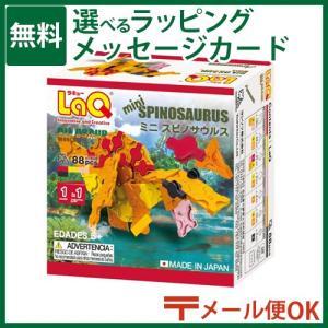 メール便OK LaQ ラキュー ダイナソーワールド ミニ スピノサウルス