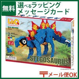 ブロック LaQ ラキュー ヨシリツ ダイナソーワールド ステゴサウルス300pcs ヨシリツ 知育...
