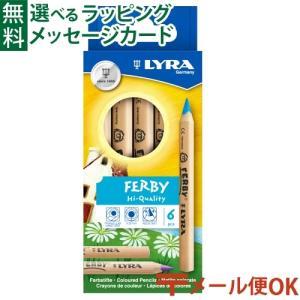 【文房具】ドイツ・リラ社 LYRA ファルビー 軸白木6色セット 鉛筆 色鉛筆【P】|kinoomocha