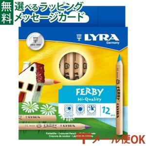 【文房具】ドイツ・リラ社 LYRA ファルビー 軸白木12色セット 鉛筆 色鉛筆【P】|kinoomocha