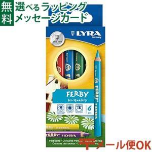 【文房具】ドイツ・リラ社 LYRA ファルビー 軸カラー6色セット 鉛筆 色鉛筆【P】|kinoomocha
