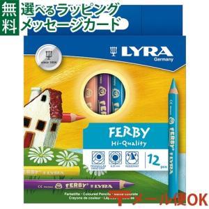 【文房具】ドイツ・リラ社 LYRA ファルビー 軸カラー12色セット 鉛筆 色鉛筆【P】|kinoomocha