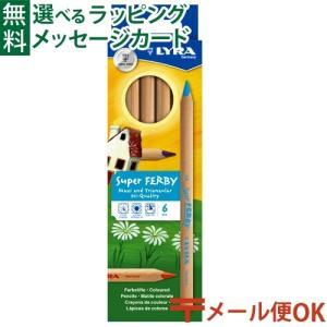 【文房具】ドイツ・リラ社 LYRA スーパーファルビー 軸白木6色セット 鉛筆 色鉛筆【P】|kinoomocha